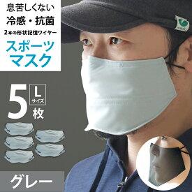 マスク 冷感 大きいサイズ 日本製 洗える 抗菌 スポーツマスク 水着素材 2重マスク 息苦しくない UVカット 非接触 ( Lサイズ グレー 5枚セット ) 銀イオン 速乾 大人用 ワイヤー 【 息 呼吸 息がしやすい ランニング ウォーキング 布マスク 大きめ 長さ調節 】