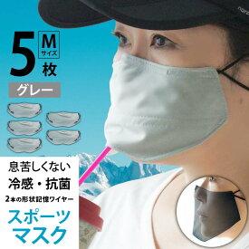 マスク 冷感 日本製 洗える 抗菌 スポーツマスク 水着素材 2重マスク 息苦しくない UVカット 非接触 ( Mサイズ グレー 5枚セット ) 銀イオン 速乾 大人用 子供用 ワイヤー 【 息 呼吸 息がしやすい ランニング ウォーキング 布マスク 大きめ 長さ調節 】