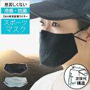 スポーツマスク 息苦しくない 冷感 抗菌 UV 非接触 日本製 マスク ( 1枚 入り ) 薄い 銀イオン 速乾 大人用 子供用 ワ…