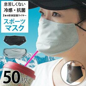 マスク 冷感 50枚 日本製 洗える 抗菌 スポーツマスク 水着素材 息苦しくない UVカット 非接触 ( 50枚 入り ) 薄い 銀イオン 速乾 ワイヤー 【 息 呼吸 息がしやすい ランニング ウォーキング 苦しくない 布マスク 抗菌マスク 黒 大きめ 長さ調節 秋冬 】