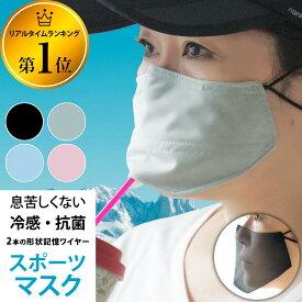 マスク 冷感 日本製 洗える 抗菌 スポーツマスク 水着素材 2重マスク 息苦しくない UVカット 非接触 ( 1枚 ) 薄い 銀イオン 速乾 大人用 子供用 ワイヤー 【 息 呼吸 息がしやすい ランニング ウォーキング 布マスク 黒 大きめ 長さ調節 】