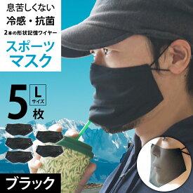 マスク 冷感 大きいサイズ 日本製 洗える 抗菌 スポーツマスク 水着素材 2重マスク 息苦しくない UVカット 非接触 ( Lサイズ ブラック 5枚セット ) 銀イオン 速乾 大人用 ワイヤー 【 息 呼吸 息がしやすい ランニング ウォーキング 布マスク 大きめ 長さ調節 】