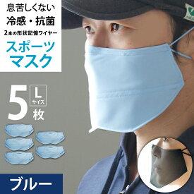 マスク 冷感 大きいサイズ 日本製 洗える 抗菌 スポーツマスク 水着素材 2重マスク 息苦しくない UVカット 非接触 ( Lサイズ ブルー 5枚セット ) 銀イオン 速乾 大人用 ワイヤー 【 息 呼吸 息がしやすい ランニング ウォーキング 布マスク 大きめ 長さ調節 】