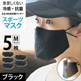 マスク 冷感 日本製 洗える 抗菌 スポーツマスク 水着素材 2重マスク 息苦しくない UVカット 非接触 ( Mサイズ ブラック 5枚セット ) 銀イオン 速乾 大人用 子供用 ワイヤー 【 息 呼吸 息がしやすい ランニング ウォーキング 布マスク 大きめ 長さ調節 】