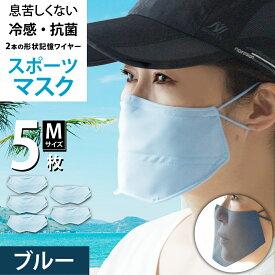 マスク 冷感 日本製 洗える 抗菌 スポーツマスク 水着素材 2重マスク 息苦しくない UVカット 非接触 ( Mサイズ ブルー 5枚セット ) 銀イオン 速乾 大人用 子供用 ワイヤー 【 息 呼吸 息がしやすい ランニング ウォーキング 布マスク 大きめ 長さ調節 】