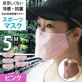 マスク 冷感 日本製 洗える 抗菌 スポーツマスク 水着素材 2重マスク 息苦しくない UVカット 非接触 ( Mサイズ ピンク 5枚セット ) 銀イオン 速乾 大人用 子供用 ワイヤー 【 息 呼吸 息がしやすい ランニング ウォーキング 布マスク 大きめ 長さ調節 】
