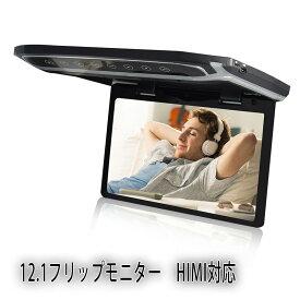 超薄方12.1フリップダウン モニター 12.1インチ デジタルフリップダウンモニター LEDバックライト液晶HDMI MicroSD対応