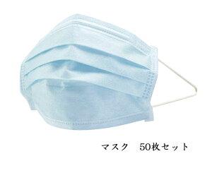 【在庫あり】CE/FDA認証済 メディカルマスク mask 50枚 3層構造 不織布 使い捨て マスク 50枚/箱 ウイルス対策 粉症対策