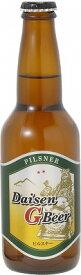 選べる!【大山Gビール8本セット】330ml鳥取県 父の日 贈り物 お礼 お祝い プレゼント クラフトビール 地ビール
