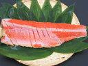 甘口紅鮭フィレ 姿切 【0304superP10】