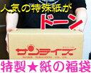 ちょっと印刷.com特製★紙もりもり福箱【送料無料】※A4箱は2950円、B4箱は3450円です