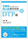 文章系同人誌のための同人誌製作技術DTP篇 Ver.2015 / 懐旧的映像資料室