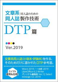文章系同人誌のための同人誌製作技術DTP篇 Ver.2019 / 懐旧的映像資料室