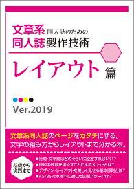 文章系同人誌のための同人誌製作技術レイアウト篇 Ver.2019 / 懐旧的映像資料室