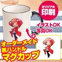 【ノベルティ】【オリジナル印刷】■10個 [TC05] 黒ハンドル マグカップ(印刷 名入れ オーダーメイド マグカップ 陶器 カップ コップ …