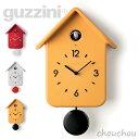 《全3色》QQ CUCKOO ウォールクロック カッコー時計 【グッチーニ デザイン雑貨 店舗 イタリア ギフト お祝い 贈り物 …