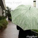 《全2色》Henning Koppel アンブレラ Bamboo KURA 【ヘニング・コペル デザイン雑貨 デンマーク 北欧 バンブー 梅雨 …
