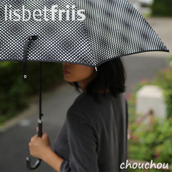 《全2種》Lisbetfriis アンブレラ モノトーン Mini Flower Power/Mini Dots KURA 【リズベット・フリース デザイン雑貨 デンマーク 北欧 フラワーパワー 梅雨 長傘 カサ レインアイテム 雨傘】