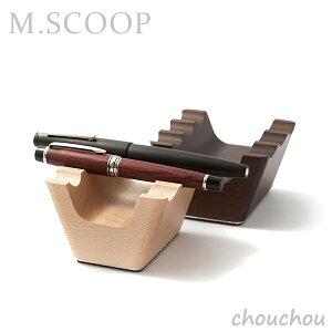 《全2色》M.SCOOP 3P tray ペントレイ エムスコープ 【エム・スコープ ミマツ工芸 デザイン雑貨 ギフト 贈り物 プレセント お祝い 日本製 木工職人 ステーショナリー ペンスタンド ペン立て】