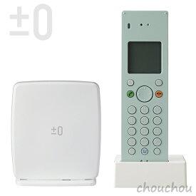 《全3色》±0 DECTコードレス電話機 XMT-Z040 コードレスフォン 【プラスマイナスゼロ デザイン雑貨 インテアリア 北欧 玄関 オフィス リビング バッテリー】