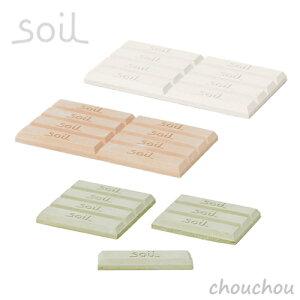 《全3色》soil ドライングブロック ミニ 【ソイル 珪藻土 デザイン雑貨 吸水性 乾燥剤 吸湿剤 塩 砂糖 調味料 小麦粉 コーヒー豆 茶葉 だしの素 グラノーラ】