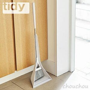 《全3色》tidy Sweep compact ホーキ&チリトリ スウィープ コンパクト ティディー 【テラモト デザイン雑貨 お掃除用品 玄関収納 省スペース 庭掃除 北欧 Broom&Dustpan】