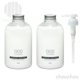 《全6種》TAMANOHADA コンディショナー×2本(専用ディスペンサー付)セット bottle line CONDITIONER 【タマノハダ 玉の肌石鹸 ノンシリコン 植物由来 日本製 国産】