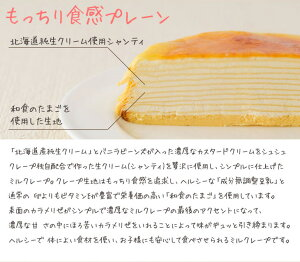 もっちり食感の手作りミルクレープ5種食べ比べセット12個入り<送料無料>