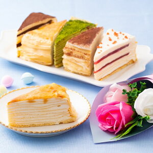ホワイトデー お返し 送料無料 ギフト チョコレート お菓子 スイーツ プレゼント ケーキ 誕生日ケーキ カットケーキ 5種 食べ比べセット 誕生日 もっちり食感の手作りミルクレープ 5種食べ