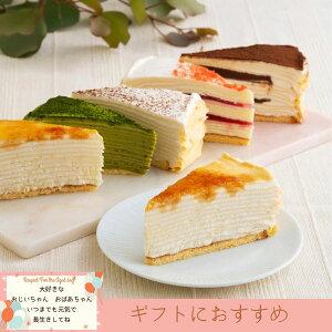 敬老の日 スイーツ ギフト プレゼント 孫 送料無料 誕生日ケーキ ミルクレープ クレープ ケーキ カットケーキ 食べ比べ もっちり食感の手作りミルクレープ 5種食べ比べ6個入り