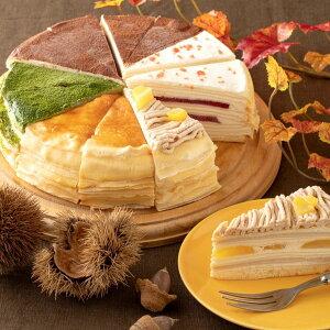 ホワイトデー お返し 送料無料 ギフト チョコレート 2020 誕生日 誕生日ケーキ ホールケーキ カットケーキ スイーツ プレゼント ミルクレープ ミルクレープ6種食べ比べセット12個入り 季節(モ