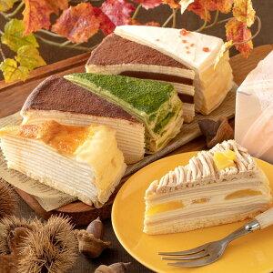 ホワイトデー お返し 送料無料 ギフト チョコレート スイーツ 誕生日 プレゼント ケーキ ミルクレープ 内祝い カットケーキ 誕生日ケーキ 出産内祝い もっちり食感の手作りミルクレープ6種