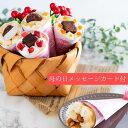 母の日 スイーツ ギフト プレゼント アイス 花 送料無料 お菓子 かわいい 詰め合わせ 花束 クレープ 誕生日 内祝い 結…