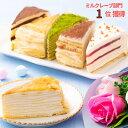 ケーキ ホワイトデー お返し ギフト スイーツ お菓子 プレゼント ミルクレープ 手土産 誕生日ケーキ 内祝い ギフト チ…
