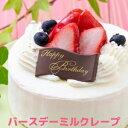 誕生日ケーキ 誕生日 バースデー バースデーケーキ ミルクレープ ホールケーキ 誕生日プレゼント プレゼント チョコ 2…