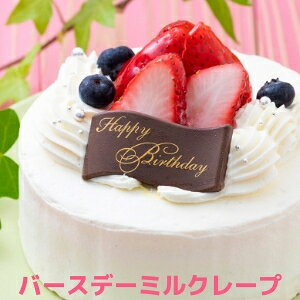 誕生日ケーキ 誕生日 バースデー バースデーケーキ ミルクレープ ホールケーキ 誕生日プレゼント プレゼント チョコ 2人 ミルクレープ ホールケーキ 4号 ホワイト生チョコ バースデーミルク