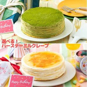 バースデーケーキ 誕生日 ケーキ 誕生日ケーキ ミルクレープホール 5号 2人用 3人用 4人用 抹茶ケーキ モンブラン 抹茶 送料無料 ギフト スイーツ プレゼント 手作り もっちり食感の手作りミ
