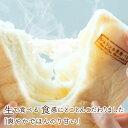 シュシュズベーカリー シュシュの生食パン 1セット6コ入 (0.5斤(9.5cm×9.5cm)×6コ) 冷凍 食パン 秘伝 ク…