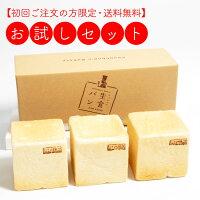 シュシュの生食パン1セット3コ入(0.5斤×3コ)