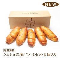 シュシュの生食パン1セット6コ入(0.5斤×6コ)