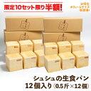 シュシュズベーカリー シュシュの生食パン 12コ入 (0.5斤(9.5cm×9.5cm)×12コ) 冷凍 食パン 生食パン 生 …