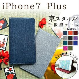 8e7e10d898 iPhone 7 Plus ケース カバー 手帳 手帳型 au docomo Softbank アイフォン アイフォーン プラス 二