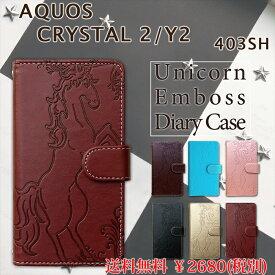 AQUOS CRYSTAL 2 Y2 403SH ケース カバー 手帳 手帳型 アクオス クリスタル Softbank ユニコーン エンボス 手帳型ケース 手帳型カバー スマホ
