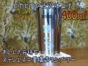 400ml【名入れ彫刻】サーモス真空断熱ステンレスタンブラーJMO-GP2 SL単品売り★おいしさ長持ち結露しない真空断熱構…