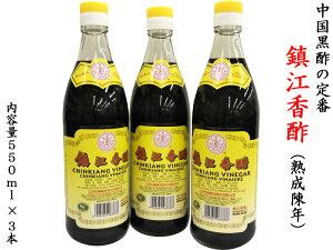中国黒酢の定番!鎮江香酢550ml×3本