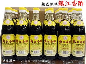 中国黒酢の定番!鎮江香酢550ml業務用ケース24本