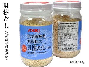 貝柱だし(顆粒)化学調味料無添加 110g 1本 youki