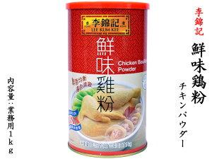 李錦記 チキンパウダー 鮮味鶏粉 業務用1kg