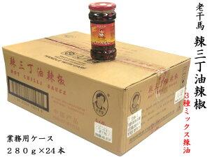 老干媽 辣三丁油辣椒280g 業務用ケース24本