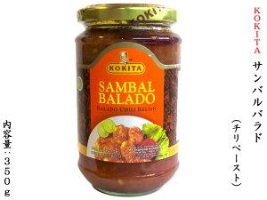 サンバルバラド SAMBAL BALAD 350g チリペースト インドネシアの調味料